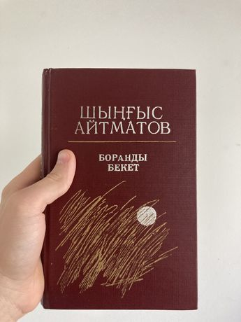 Продам книги: казахская классика