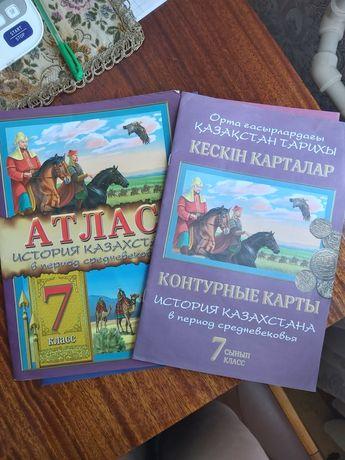 Атласы история Каз./география/биология