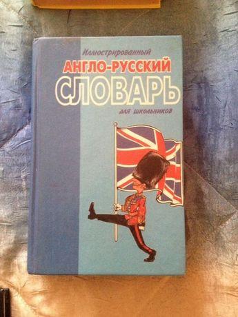 2 англо-русских и русско-английских словаря для школьников