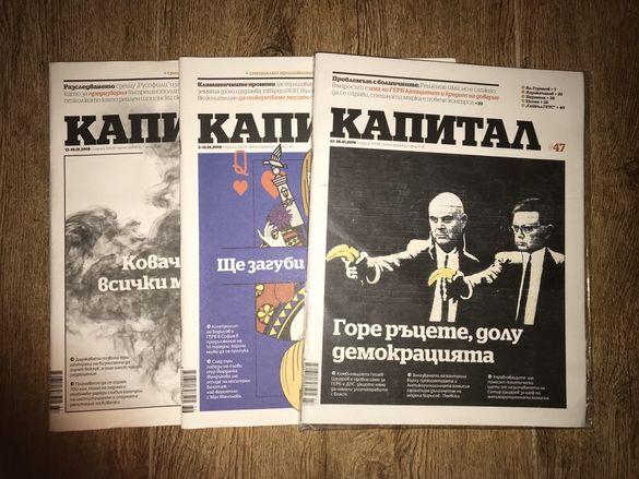 Списания Капитал