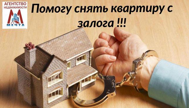 Залог,арест, обременение,ипотека,кредит.