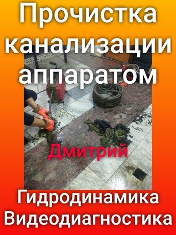 Прочистка канализации чистка канализации, чистка унитаза чистка кухни