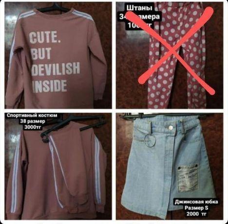 Продается одежда