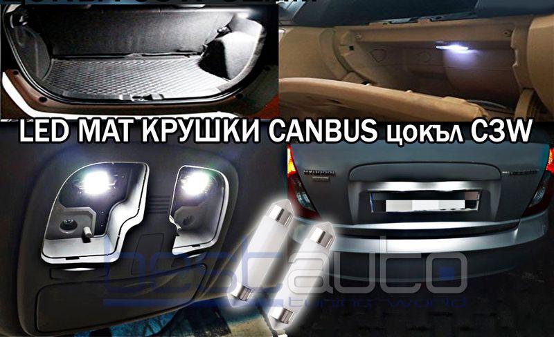 Комплект 2броя LED MATдиодни крушки Canbus C3W 39мм - ЛЕД МАТ гр. Пещера - image 1