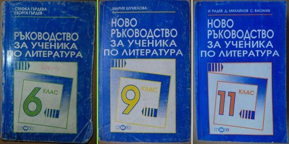 Помагала и учебници за 5 - 12 клас по български език и литература (мат