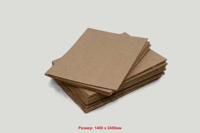 Картонные коробки для переезда, Картонные Листы недорого.