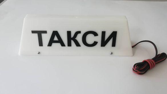 Таксиметрови табели