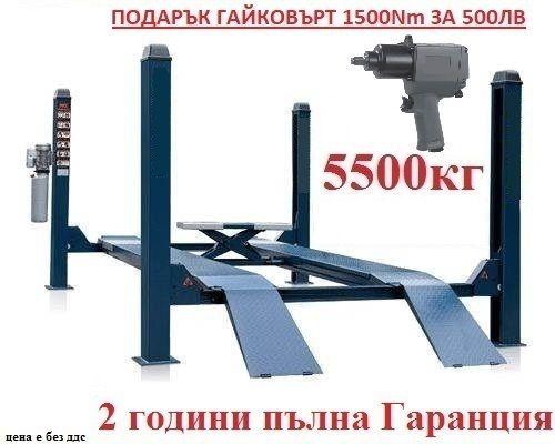 Четириколонен Подемник 5.5т С ПОДАРЪК ГАЙКОВЪРТ 1500Nm