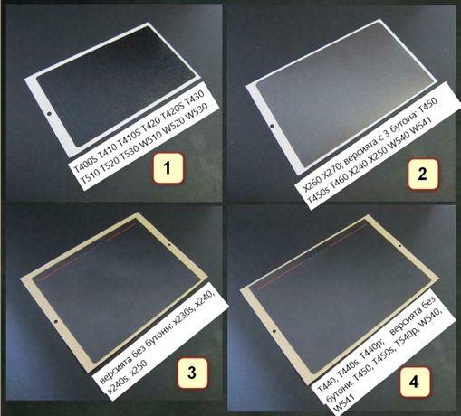Стикер за тъчпада на лаптопи Lenovo Thinkpad
