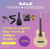 Акустическая гитара Olive tree R-38. Полный комплект г.Алматы