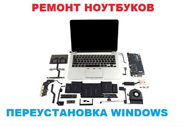 Ремонт ноутбуков и компьютеров,Дисплей,Клавиатура,Переустановка
