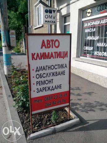 АВТОклиматици Плевен