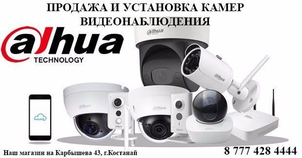 Установка и продажа камер видеонаблюдения.  СКУД-системы