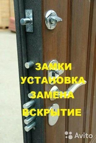 Установка ЗАМКОВ на двери.Аварийное вскрытие.