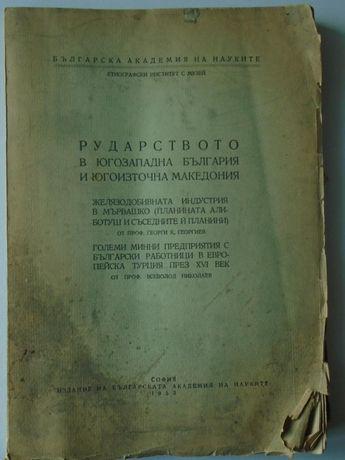 Рударството в Югозападна България и Югоизточна Македония, 1953
