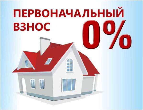 Поможем  оформить ипотеку без первоначального взноса!