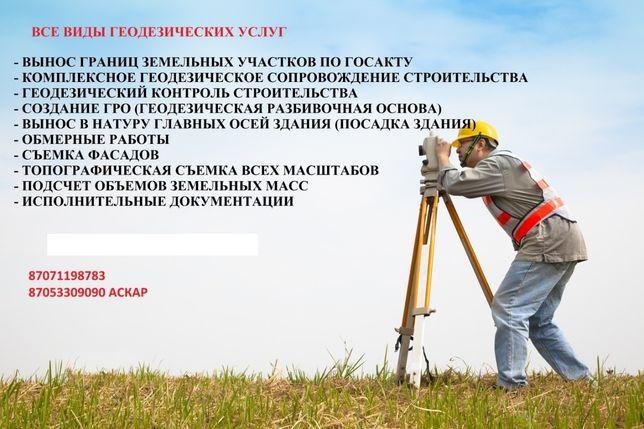 Услуги геодезиста