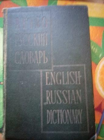 Англо - русский словарь