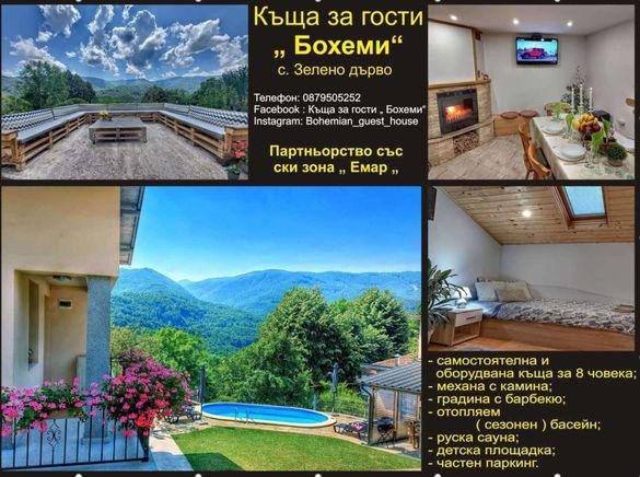 """Планинска почивка с Руска сауна в къща за гости """"Бохеми"""" м.Узана"""