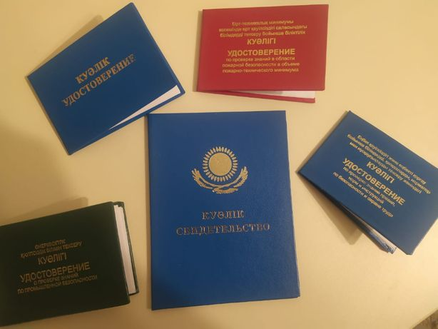 Допуск Удостоверение. Рабочие профессии. Свидетельство Сертификат