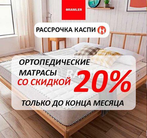 Ортопедические матрасы Астаны.Скидка до 20% до 30.05 РАССРОЧКА