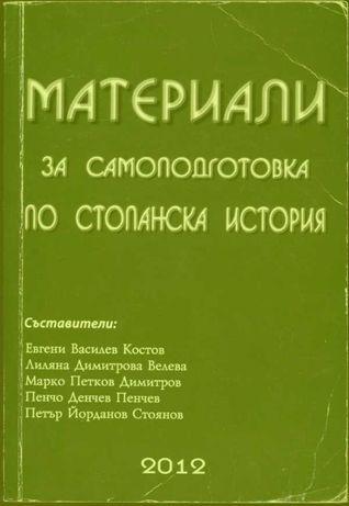 Материали за самоподготовка по Стопанска история