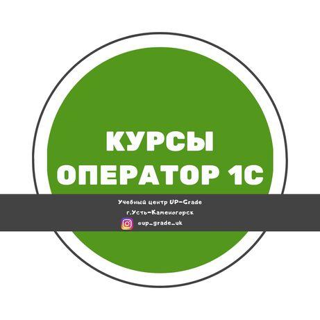 Оператор 1С-Бухгалтерии