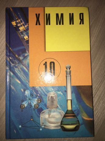 Химия-10класс