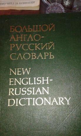 Англо-руски речник