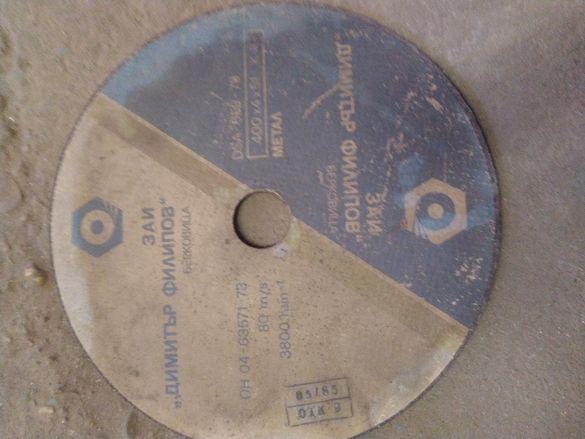 Диск за метал, размерите са на снимките