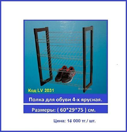 Полка для обуви (распродажа)