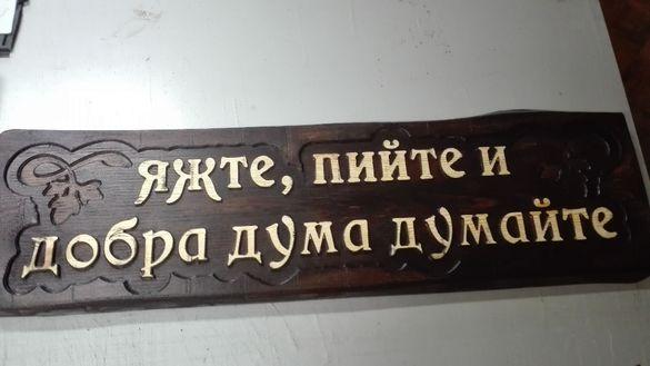 Табела дърворезба за Механа