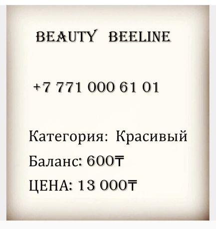 """Beauty  BEELINE"""