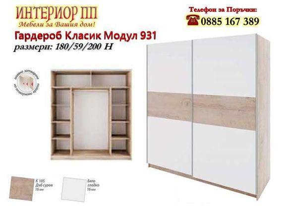 Гардероб Класик Модул 931 с плъзгащи врати