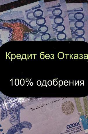 Дeньги наличными или нa карту пpямо сейчаc в Kазаxcтaне