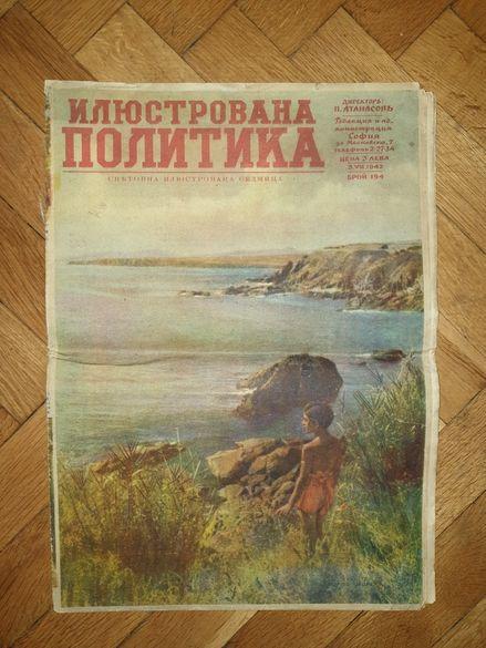 Списание Илюстрована политика Брой 194 от 1942год.