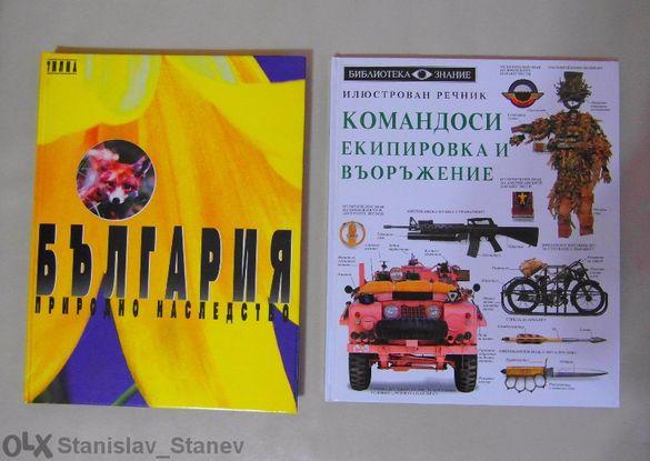 Книги на български език - художествена литература, детски, научно-попу