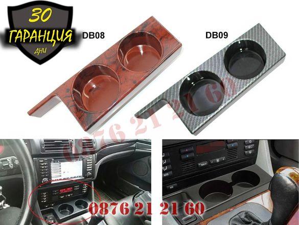 Поставка Чаши Кафе Cup Holder БМВ Е39 BMW E39 Бутилка Чаша Къп Холдър