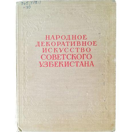 Народное декоративное искусство советского Узбекистана. Книга