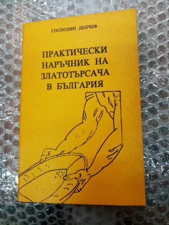 Наръчник на златотърсачи в България