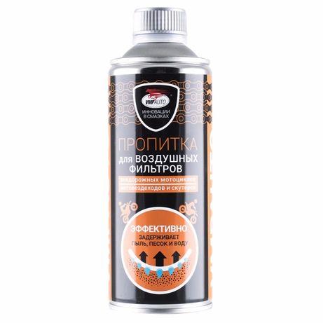 Пропитка (масло) для поролоновых воздушных фильтров - Мототехники!