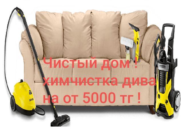 Химчистка чистка мягкой мебели, дивана, матраса в Актау. Дезинфекция !