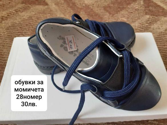 Детски обувки и боти