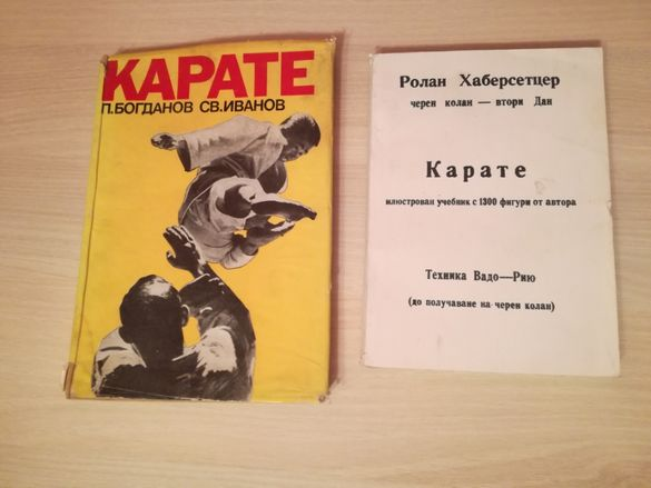 Книги за карате и културизъм