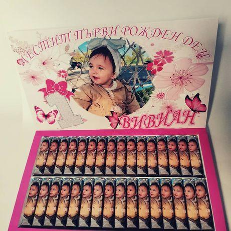 Бонбони със снимка за повод