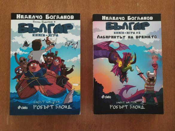 Продавам нови книги два тома