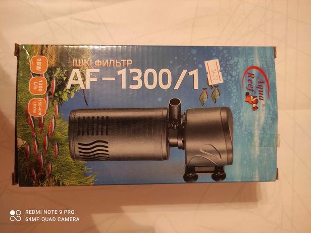 Продам внутренний фильтр для аквариума новый не использованный.