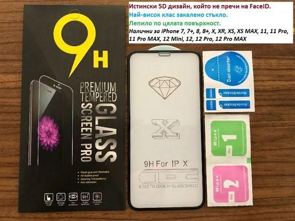 Стъклен Протектор iPhone 12 Mini 11 Pro MAX X XR XS 7 7 Plus 8 8+ SE2