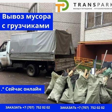 АКЦИЯ при заказе 18% СКИДКА! Грузоперевозки Алматы Вывоз мусора Газель