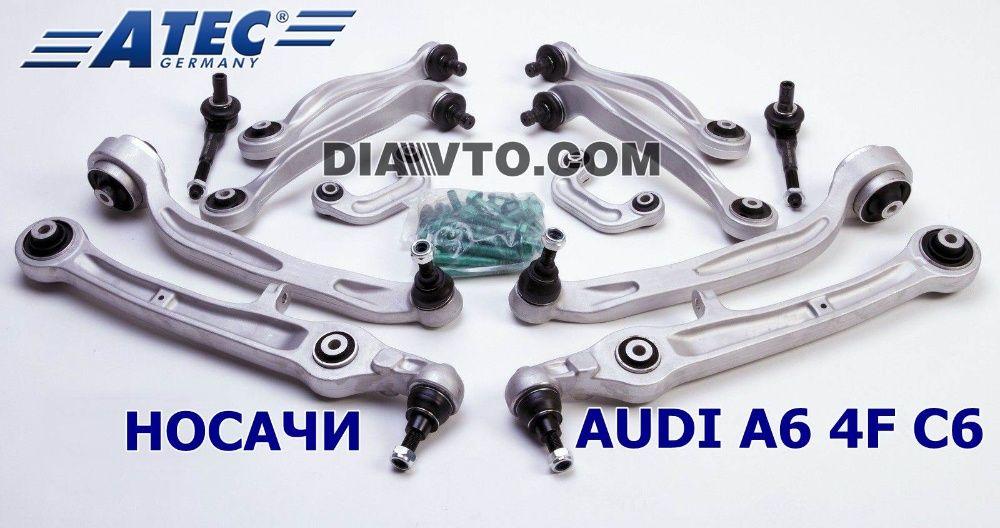 469лв.Audi A6 C6 4f Пълен ремонтен комплект носачи ATEC Germany